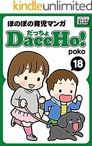 DaccHo!(だっちょ)ほのぼの育児マンガ 18巻 表紙画像