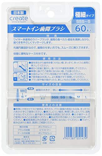 スマートイン歯間ブラシ極細タイプSSS-S60本入