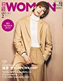 日経WOMAN 2020年2月号宝塚特別ワイド版(日経マネー 20年 2月号増刊)【表紙:柚香光】