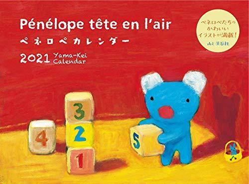 カレンダー2021 ペネロペカレンダー(月めくり・壁掛け) (ヤマケイカレンダー2021)の詳細を見る