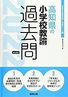 高知県の小学校教諭過去問 2022年度版 (高知県の教員採用試験「過去問」シリーズ)