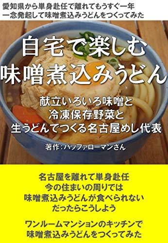 自宅で楽しむ 味噌煮込みうどん: 献立いろいろ味噌と 冷凍保存野菜と 生うどんでつくる名古屋めし代表