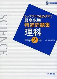 最高水準特進問題集理科中学2年 (シグマベスト)