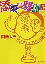 表紙: 添乗員騒動記 (角川文庫) | 岡崎 大五