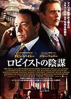 ロビイストの陰謀 [DVD]