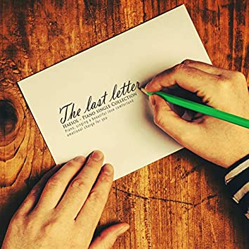 마지막 편지