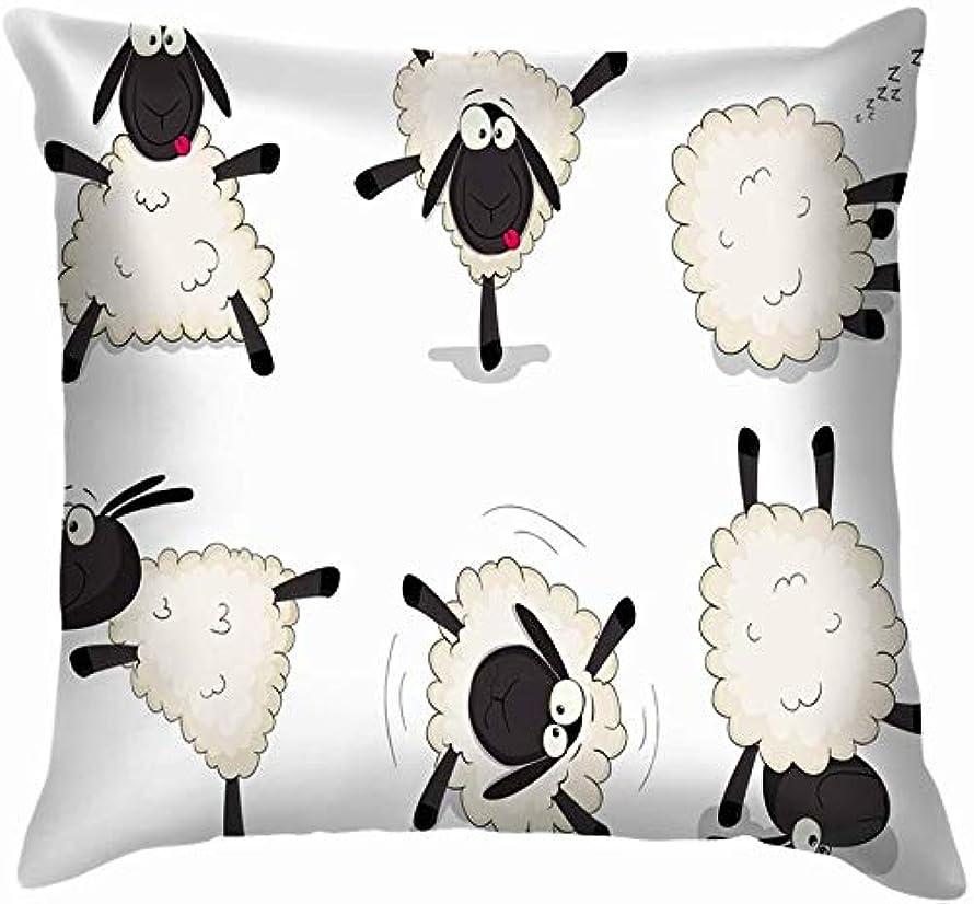 特殊兄弟愛雑多な素敵なセット漫画羊動物野生動物自然スロー枕カバーホームソファクッションカバー枕ギフト45×45センチ