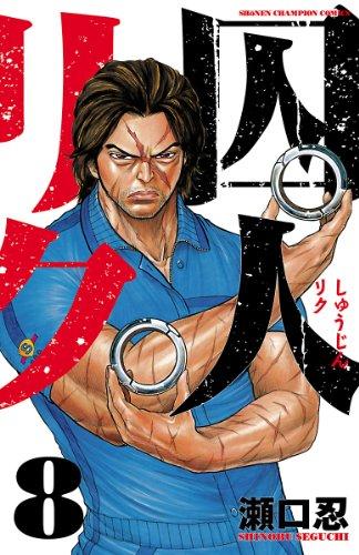 囚人リク(8) (少年チャンピオン・コミックス) - 瀬口忍