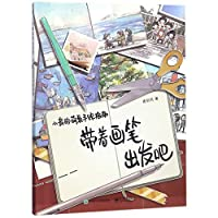 Xiaomai's Adorable Hand-Painted Travel Plans (Chinese Edition)