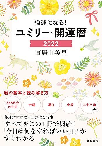 ユミリー・開運暦 2022