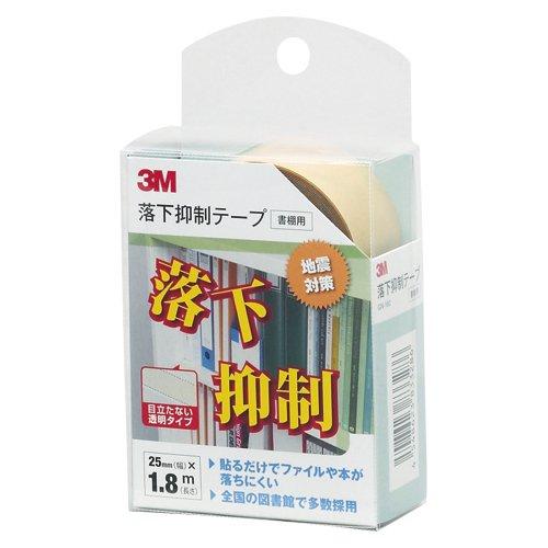 落下抑制テープ GN-180