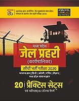 Madhya Pradesh Jail Prahari (Karyapalika) Practice Sets Plus Solved Papers Book For Exam 2020 (Jail Prahai)