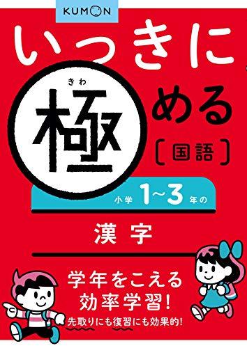 いっきに極める国語小学1~3年の漢字