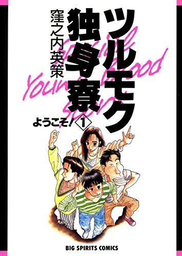 ツルモク独身寮(1) (ビッグコミックス)