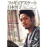日本男子フィギュアスケートFan Book Cutting Edge2010 (SJセレクトムック No. 90 SJ sports)
