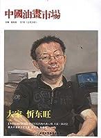 中国油画市场(第7辑)