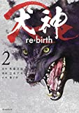 犬神Re (2) (ソノラマ+コミックス)