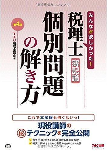 税理士 簿記論 個別問題の解き方 第4版