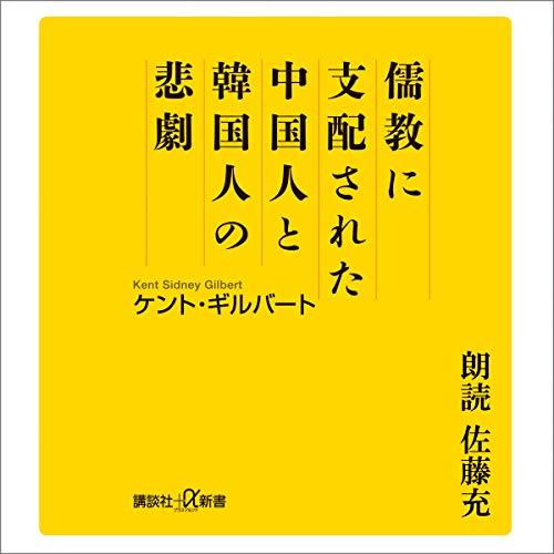 『儒教に支配された中国人と韓国人の悲劇』のカバーアート