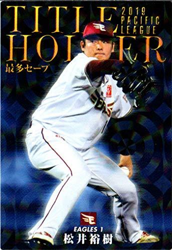 カルビー2020 プロ野球チップス タイトルホルダーカード No.T-06 松井裕樹