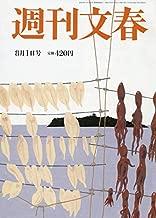 週刊文春 2019年 8/1 号 [雑誌]