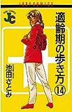 適齢期の歩き方(14) (ジュディーコミックス)
