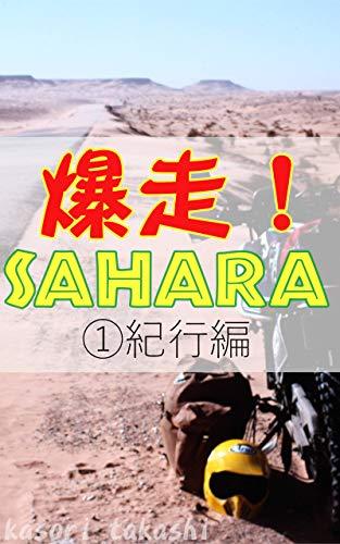 爆走! SAHARA 1987-88 [電子書籍版] ①紀行編
