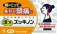 【第2類医薬品】漢方ズッキノン 14包 ×5