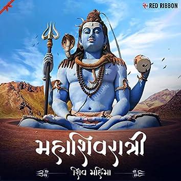 Mahashivratri - Shiv Mahima - Gujarati