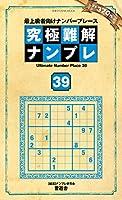 究極難解ナンプレ39 (晋遊舎ムック)