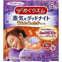 【花王】めぐりズム蒸気でGood-Nightラベンダー 5枚入 ×10個セット