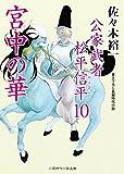 宮中の華 公家武者 松平信平10 (二見時代小説文庫)