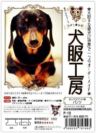 犬服工房 ダックスフンド&チワックス用パンツ型紙 DSS&DS&DM&DML&DL