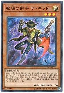 遊戯王 日本語版 20CP-JPC05 Magical Musketeer Kidbrave 魔弾の射手 ザ・キッド (スーパーレア)