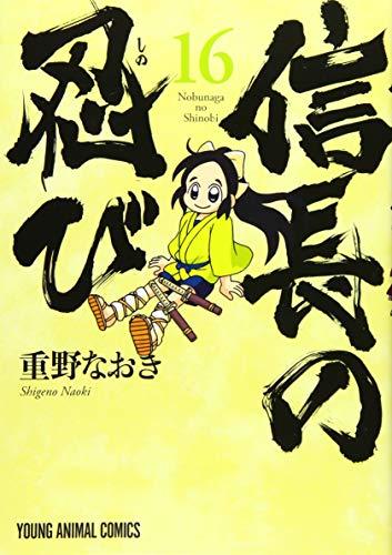 信長の忍び 16 (ヤングアニマルコミックス)の詳細を見る