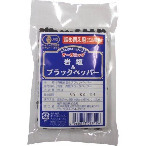 桜井食品 オーガニック 岩塩&ブラックペッパー 詰替用 50g