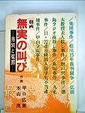 無実の叫び―差別と冤罪 劇画 (1985年)
