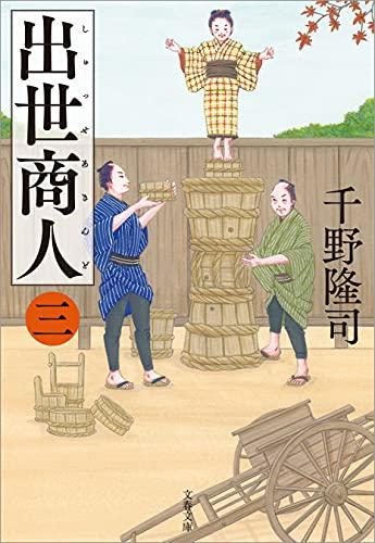 出世商人(三) (文春文庫)