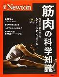 Newton別冊『筋肉の科学知識 増補第2版』 (ニュートン別冊)