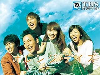 オレンジデイズ【TBSオンデマンド】