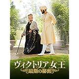 ヴィクトリア女王 最期の秘密 (字幕版)