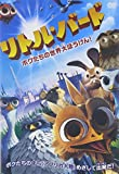 リトル・バード ボクたちの世界大冒険![DVD]