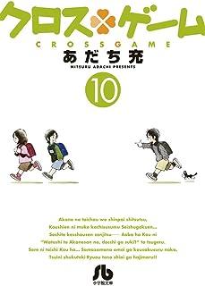 クロスゲーム (10) (小学館文庫 あI 104)