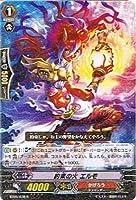 カードファイト!! ヴァンガード 【約束の火 エルモ】【R】 BT05-038-R 《双剣覚醒》