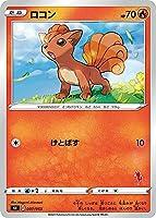 ポケモンカードゲーム SH 007/053 ロコン 炎 ファミリーポケモンカードゲーム エースバーンVデッキ ※右下マーク部分の番号はランダムとなります。