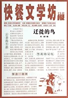 Fast Literary Corner: migratory birds(Chinese Edition)