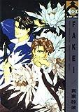 Fake (1) (Be×boy comics)