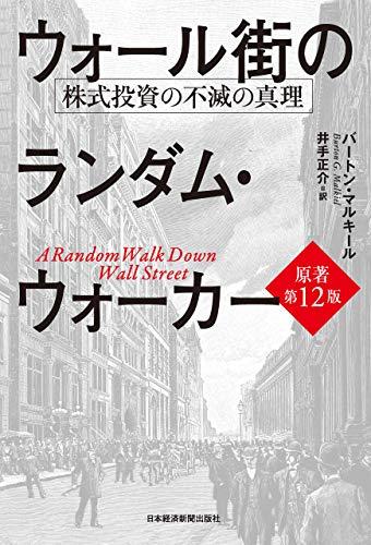 ウォール街のランダム・ウォーカー<原著第12版> 株式投資の不滅の真理 (日本経済新聞出版)
