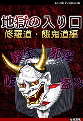 地獄の入り口 修羅道編・餓鬼道編【合本版】