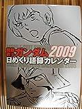 機動戦士ガンダム 日めくり語録カレンダー 2009